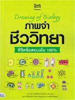 Drawing of Biology ภาพจำ ชีววิทยา พิชิตข้อสอบเต็ม 100%